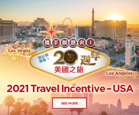 HK_US-trip_Banner_ENG_460x380