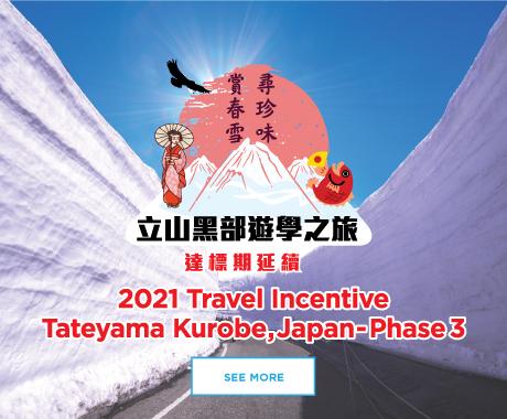 2020-Japan-Trip_Phase-3_ENG_460x380