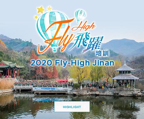 Flyhigh-Jinan-ENG-copy