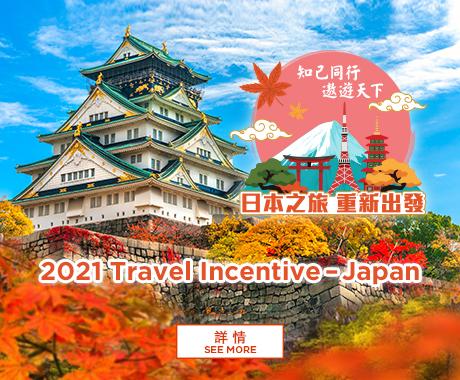 HK_Japan-Trip_Phase-5_460x380